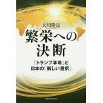 繁栄への決断 「トランプ革命」と日本の「新しい選択」/大川隆法