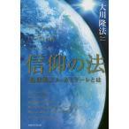 信仰の法 地球神エル・カンターレとは/大川隆法