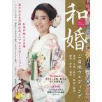 Yahoo!オンライン書店boox @Yahoo!店和婚 vol.7(2015)