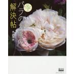 Yahoo!オンライン書店boox @Yahoo!店バラのお悩み解決帖 完全オーガニックバラ栽培 2 BISES BOOKS/真島康雄