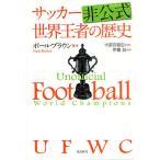 サッカー非公式世界王者の歴史/ポール・ブラウン/伊藤綺