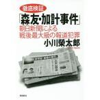 Yahoo!bookfan Yahoo!店徹底検証「森友・加計事件」 朝日新聞による戦後最大級の報道犯罪/小川榮太郎