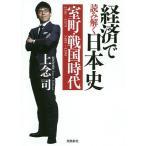 数量限定 経済で読み解く日本史 文庫版5巻セット