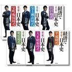〔予約〕経済で読み解く日本史 文庫版6巻セット