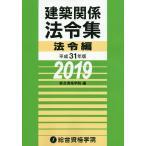 建築関係法令集 平成31年版法令編/総合資格学院