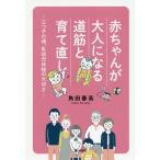 赤ちゃんが大人になる道筋と育て直し 三つ子の魂、乳幼児体験の大切さ KAKUTA METHOD/角田春高