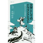 文学としてのドラゴンクエスト 日本とドラクエの30年史/さやわか