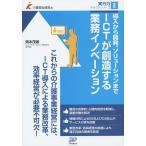 導入から開発、ソリューションまでICTが創造する業務イノベーション/岡本茂雄