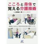 Yahoo!オンライン書店boox @Yahoo!店こころと身体で覚える介護技術 利用者の「自分らしい生活」を支えるための介助マニュアル/貝塚誠一郎
