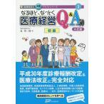 なるほど なっとく医療経営Q A50 初級   4訂版 日本医療企画 長英一郎