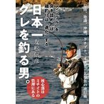 日曜はクーポン有/ 日本一グレを釣る男。 「シンプル」を突き詰めれば磯釣りは「進化」する/友松信彦