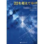 22を超えてゆけ 宇宙図書館をめぐる大冒険 CD付版/辻麻里子
