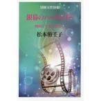 銀幕のハーストリー 映画に生きた女たち/松本侑壬子