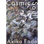Cosmic Soul/遠藤彰子/武蔵野美術大学美術館・図書館