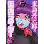 毎日クーポン有/ 東島丹三郎は仮面ライダーになりたい 5/柴田ヨクサル