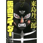 毎日クーポン有/ 東島丹三郎は仮面ライダーになりたい 7/柴田ヨクサル