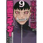 毎日クーポン有/ 東島丹三郎は仮面ライダーになりたい 9/柴田ヨクサル