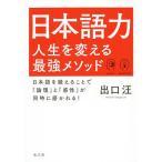 日本語力 人生を変える最強メソッド 日本語を鍛えることで「論理」と「感性」が同時に磨かれる!/出口汪