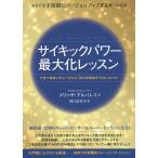 Yahoo!オンライン書店boox @Yahoo!店サイキックパワー最大化レッスン あなたを宇宙的にバージョンアップする唯一の方法 今世で最後に学ぶべきもの〈魂の覚醒部分〉をRe‐Birth!