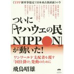 ついに「ヤハウェの民NIPPON」が動いた! 《TPP新軍事協定で日本再占領直前》の今 ワンワールド支配者を覆す「国仕掛け」発動のために/飛鳥昭雄