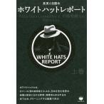 〔予約〕ホワイトハットレポート 真実と目醒め 上巻/WhiteHatsCommittee/内藤晴輔/松岡さとえ
