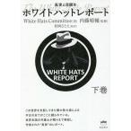 ホワイトハットレポート 真実と目醒め 下巻/WhiteHatsCommittee/内藤晴輔/松岡さとえ