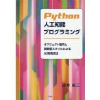 Python人工知能プログラミング オブジェクト指向と関