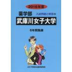ショッピング大 武庫川女子大学 薬学部 2016年度/入試問題検討委員会