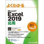 よくわかるMicrosoft Excel 2019応用/富士通エフ・オー・エム株式会社