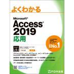 よくわかるMicrosoft Access 2019応用/富士通エフ・オー・エム株式会社