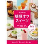 はじめての糖質オフスイーツ/ともだかずこ/水野雅登/原小枝/レシピ