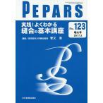 PEPARS No.123(2017.3増大号)/栗原邦弘/顧問中島龍夫/顧問百束比古