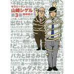 サラリーマン山崎シゲル 第3巻/田中光