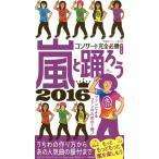 嵐と踊ろう コンサート完全必勝ガイド 2016/神楽坂ジャニーズ巡礼団