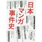 毎日クーポン有/ 日本マンガ事件史/満月照子/桜井顔一