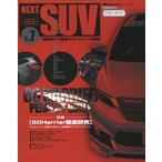 "Yahoo!オンライン書店boox @Yahoo!店NEXT SUV ""SUV乗り""の最旬スタイルアップBOOK vol.7"