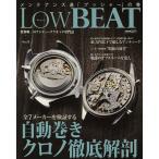 Low BEAT No.17