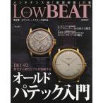 Low BEAT No.18