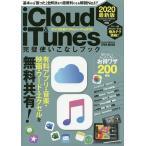 iCloud & iTunes完璧使いこなしブック 2020最新版