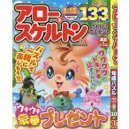 アロー&スケルトンパルBest Selection Vol.28