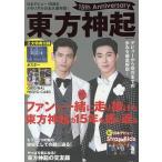 東方神起15th Anniversary 東方神起の15年を詰め込んだメモリアルブック