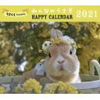 カレンダー '21 みんなのうさぎHAP