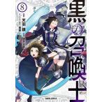 黒の召喚士 8/天羽銀/迷井豆腐