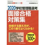 学校管理職選考面接合格対策集 2020/学校管理職研究会