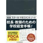 '20 スクール・マネジメント・ノート