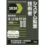 2020 徹底解説システム監査技術者本試験問題  本試験問題シリーズ