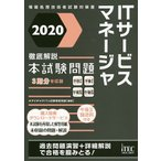ITサービスマネージャ徹底解説本試験問題 2020/アイテックIT人材教育研究部