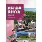 Yahoo!bookfan Yahoo!店食料・農業・農村白書参考統計表 平成29年版/農林水産省