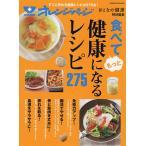 食べてもっと健康になるレシピ275/レシピ