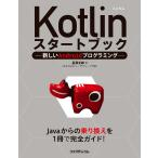 Kotlinスタートブック 新しいAndroidプログラミング/